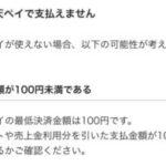 【ラクマ】楽天ポイントで決済額1円!ほぼ全額ポイント払い【2018年9月版】