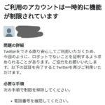 【Twitter】電話番号なしでロック解除?アカ凍結時にも使える異議申し立ての書き方・書けない&英語になる時は?